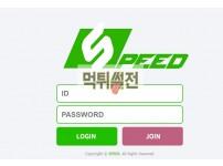 【먹튀확정】 스피드 먹튀검증 SPEED 먹튀확정  sp-1227.com 토토먹튀