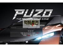 【먹튀확정】 푸조 먹튀검증 PUZO 먹튀확정 puzo98.com 토토먹튀