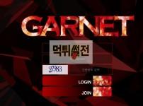 【먹튀확정】 가넷 먹튀검증 GARNET 먹튀확정 ks-64.com 토토먹튀