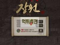 【먹튀확정】 장원 먹튀검증 장원 먹튀확정 jw-six.com 토토먹튀