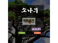 【먹튀확정】 소나무 먹튀검증 소나무 먹튀확정 bbm-567.com 토토먹튀