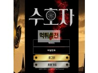 【먹튀확정】 수호자 먹튀검증 수호자 먹튀확정 shj-33.com 토토먹튀