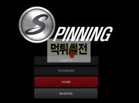 【먹튀확정】 스피닝 먹튀검증 SPINNING 먹튀확정 sp-ing77.com 토토먹튀