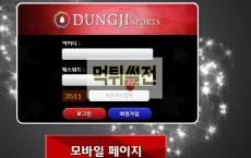 【먹튀확정】 둥지 먹튀검증 DUNGJI 먹튀확정 dj-spo.com 토토먹튀
