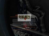 【먹튀검증】 루트 먹튀검증 ROOT 먹튀사이트 rt7878.com 검증