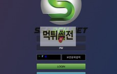 【먹튀확정】 서치벳 먹튀검증 SEARCHBET 먹튀확정 dk-oo.com 토토먹튀