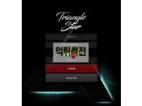 【먹튀확정】 삼각별 먹튀검증 삼각별 먹튀확정 ts-away.com 토토먹튀