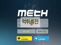 【먹튀확정】 메쓰 먹튀검증 METH 먹튀확정 meth111.com 토토먹튀