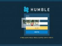 【먹튀확정】 험블 먹튀검증 HUMBLE 먹튀확정 tot987.com 토토먹튀