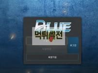 【먹튀확정】 블루 먹튀검증 BLUE 먹튀확정 blue-590.net 토토먹튀