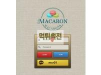 【먹튀확정】 마카롱 먹튀검증 MACARON 먹튀확정 ma-3370.com 토토먹튀