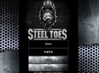 【먹튀확정】 스틸토스 먹튀검증 STEELTOES 먹튀확정 steel-ts.com 토토먹튀