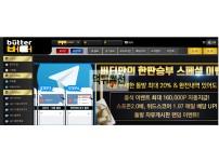 【먹튀확정】 버터 먹튀검증 BUTTER 먹튀확정 123butter.com 토토먹튀