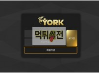 【먹튀확정】 요크 먹튀검증 YORK 먹튀확정 finesse1.com 토토먹튀