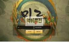 【먹튀확정】 미르 먹튀검증 MIR 먹튀확정 mir-13.com 토토먹튀
