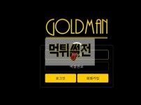 【먹튀확정】 골드맨 먹튀검증 GOLDMAN 먹튀확정 gman345.com 토토먹튀
