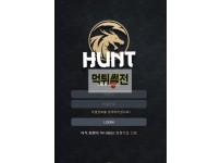 【먹튀확정】 헌트 먹튀검증 HUNT 먹튀확정  ht-3333.com 토토먹튀