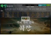 【먹튀확정】 하랑 먹튀검증 HARANG 먹튀확정 hero-hr5.com 토토먹튀