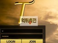 【먹튀확정】 티 먹튀검증 T 먹튀확정 t-mlb.com 토토먹튀