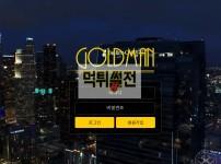 【먹튀확정】 골드맨 먹튀검증 GOLDMAN 먹튀확정 goldman-vip.com 토토먹튀