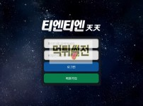 【먹튀확정】 티엔티엔 먹튀검증 TNTN 먹튀확정 tntn1515.com 토토먹튀