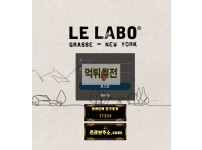 【먹튀확정】 르라보 먹튀검증 LELABO 먹튀확정 llb-05.com 토토먹튀