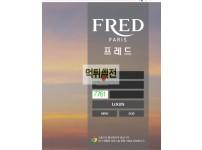 【먹튀확정】 프레드 먹튀검증 FRED 먹튀확정 fr-66.com 토토먹튀