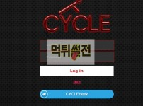 【먹튀확정】 사이클 먹튀검증 CYCLE 먹튀확정 cyc-on.com 토토먹튀
