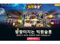 【먹튀확정】 빅원슬롯 먹튀검증 빅원슬롯 먹튀확정 yoyoslot.com 토토먹튀