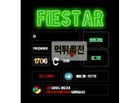 【먹튀확정】 피에스타 먹튀검증 FIESTAR 먹튀확정 st-75.com 토토먹튀