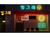 [먹튀썰전] 공식 인증업체 - 빙그레
