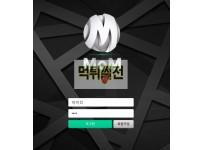 【먹튀확정】 맘 먹튀검증 MOM 먹튀확정 mom-2222.com 토토먹튀