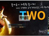 【먹튀확정】 투 먹튀검증 TWO 먹튀확정 two-77.com 토토먹튀