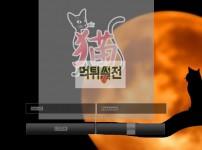 【먹튀확정】 묘 먹튀검증 묘 먹튀확정 cat-do.com 토토먹튀