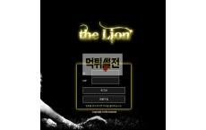 【먹튀확정】 라이온 먹튀검증 LION 먹튀확정 la-s35.com 토토먹튀