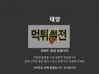 【먹튀확정】 태양 먹튀검증 SUN 먹튀확정 sun-jj.com 토토먹튀