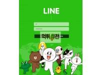 【먹튀확정】 라인 먹튀검증 LINE 먹튀확정 la-02.com 토토먹튀
