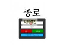 【먹튀확정】 종로 먹튀검증 종로 먹튀확정 jro-888.com 토토먹튀