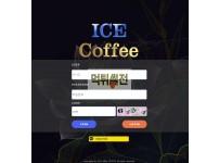 【먹튀검증】 아이스커피 먹튀검증 ICECOFFEE 먹튀사이트 hv-1991.com 검증