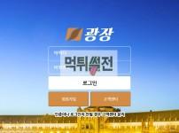 【먹튀확정】 광장 먹튀검증 광장 먹튀확정 gj-k1.com 토토먹튀