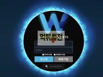 【먹튀확정】 더블유 먹튀검증 W 먹튀확정 wip999.com 토토먹튀
