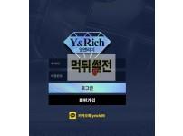 【먹튀확정】 영앤리치 먹튀검증 Y&RICH 먹튀확정 yug-ko.com 토토먹튀