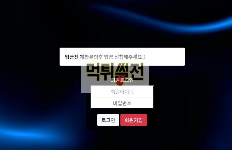 【먹튀확정】 팡팡 먹튀검증 PANGPANG 먹튀확정 pang-797979.com 토토먹튀