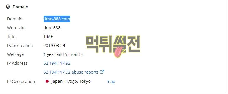 【먹튀확정】 타임 먹튀검증 TIME 먹튀확정 time-888.com 토토먹튀