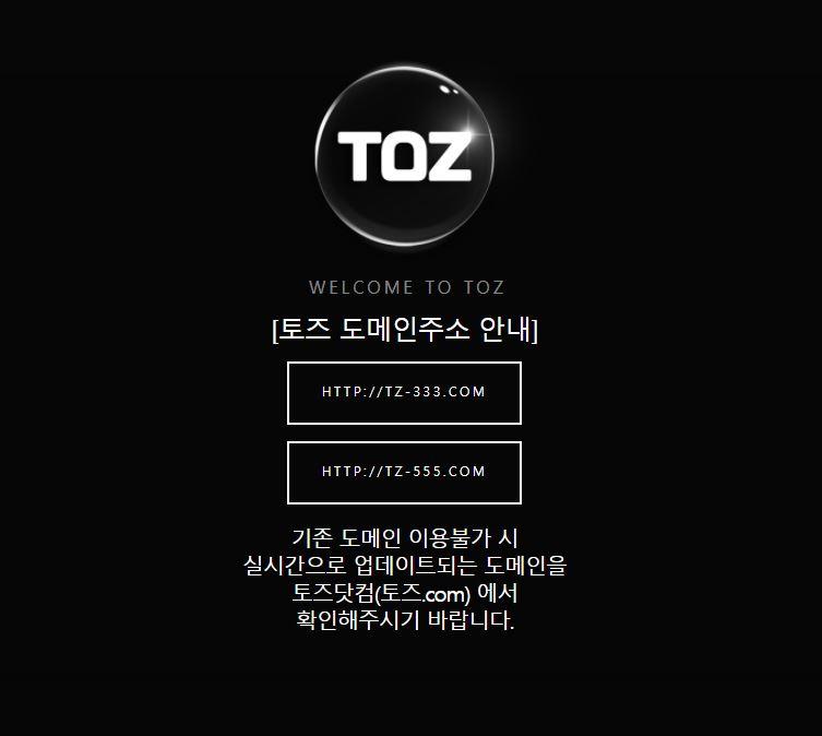 [먹튀썰전] 공식 인증업체 - 토즈