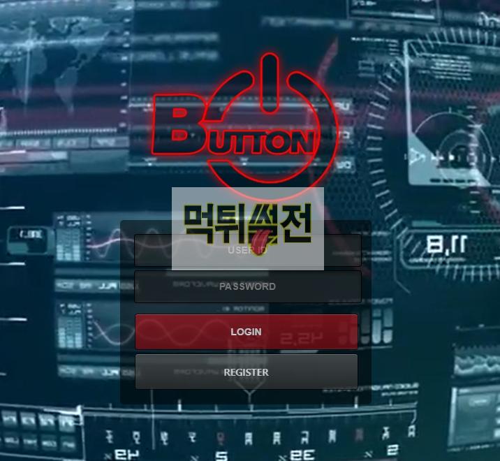 【먹튀확정】 버튼 먹튀검증 BUTTON 먹튀확정 btt-6448.com 토토먹튀