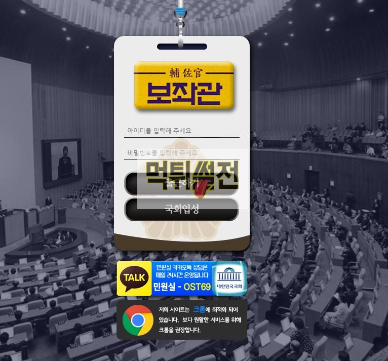 【먹튀확정】 보좌관 먹튀검증 보좌관 먹튀확정 in-aj.com 토토먹튀