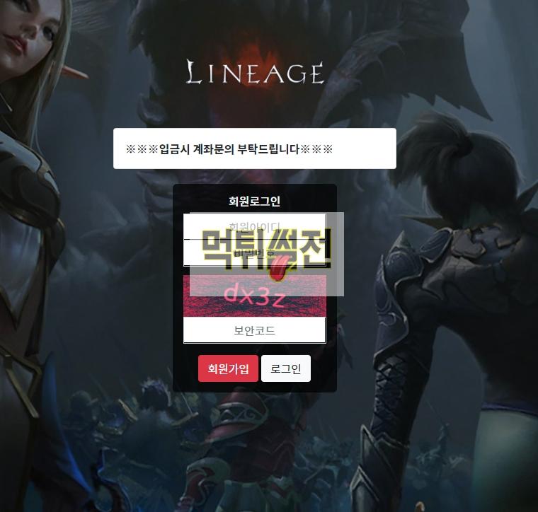 【먹튀확정】 리니지 먹튀검증 LINEAGE 먹튀확정 lng-999.com 토토먹튀