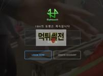 【먹튀확정】 에이틴 먹튀검증 EIGHTEENH 먹튀확정 18h-sss.com 토토먹튀