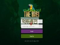 【먹튀확정】 더밀림 먹튀검증 더밀림 먹튀확정 mill-777.com 토토먹튀